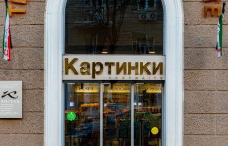 Аптека Картинки