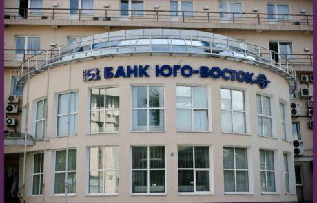 Банк Юго-Восток