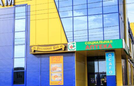 Магазин Центрторг