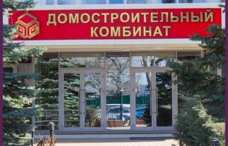 ОАО ДСК