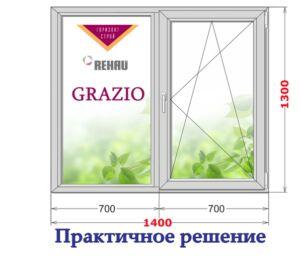 GRAZIO by Rehau