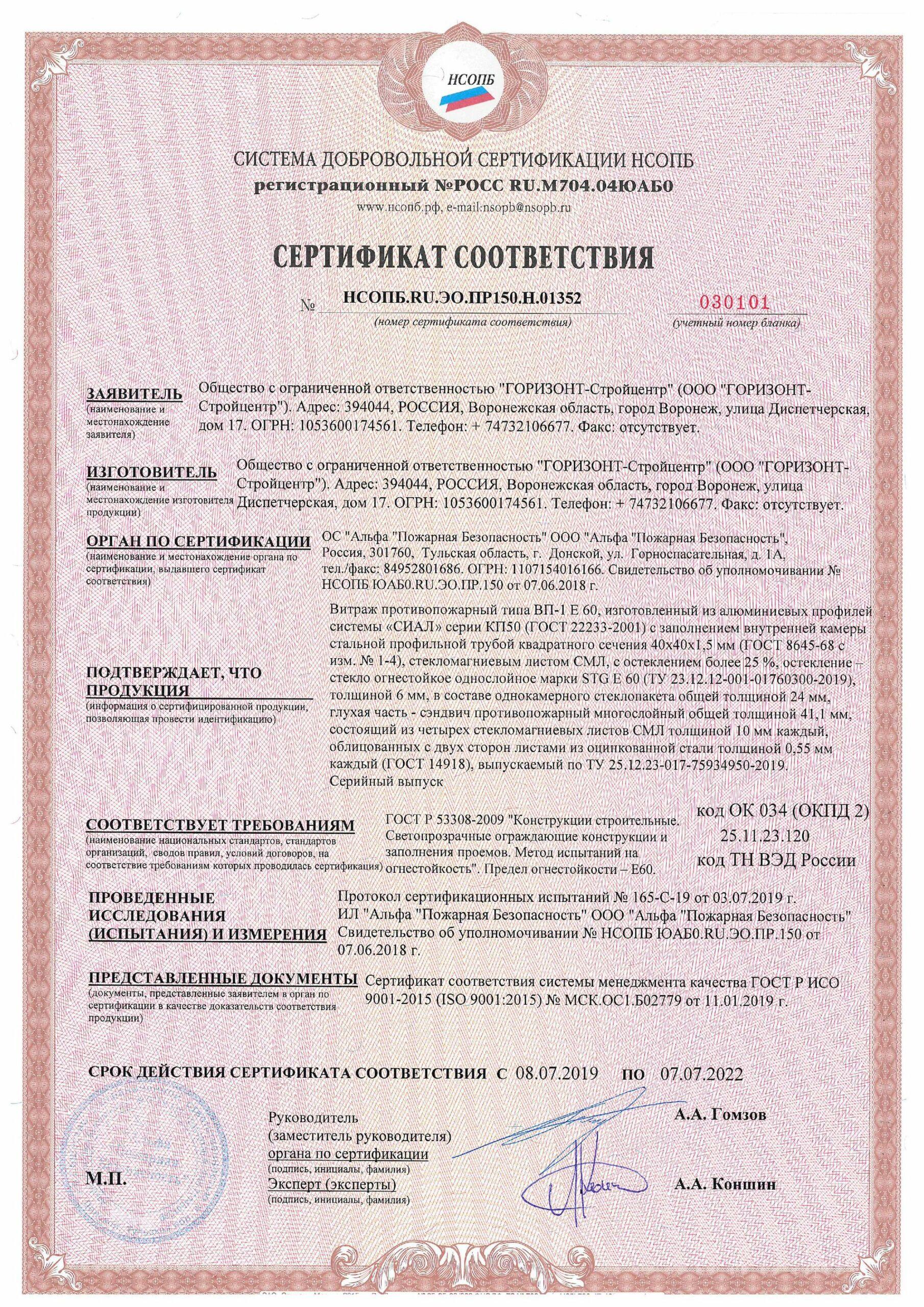 сертификат витраж Е-60